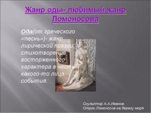 Скульптор А.А.Иванов. Отрок Ломоносов на берегу моря Ода(от греческого «песнь