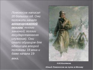 Н.И.Кисляков. Юный Ломоносов на пути в Москву Ломоносов написал 20 больших од