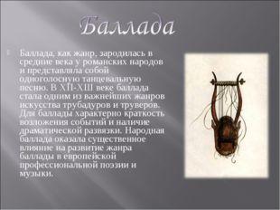 Баллада, как жанр, зародилась в средние века у романских народов и представля