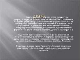 Дра́ма (греч. Δρα´μα) — один из родов литературы (наряду с лирикой, эпосом, а