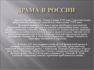 Драма в России занесена с Запада в конце XVII века. Самостоятельная драматич