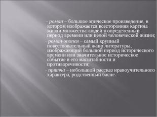 - роман – большое эпическое произведение, в котором изображается всестороння