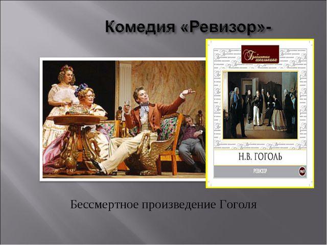Бессмертное произведение Гоголя