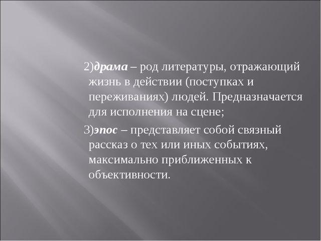 2)драма – род литературы, отражающий жизнь в действии (поступках и переживан...