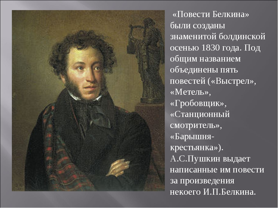 «Повести Белкина» были созданы знаменитой болдинской осенью 1830 года. Под о...