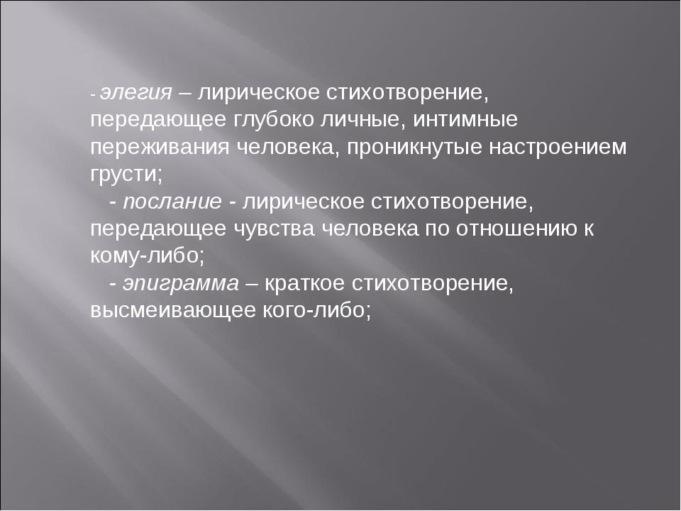 - элегия – лирическое стихотворение, передающее глубоко личные, интимные пере...