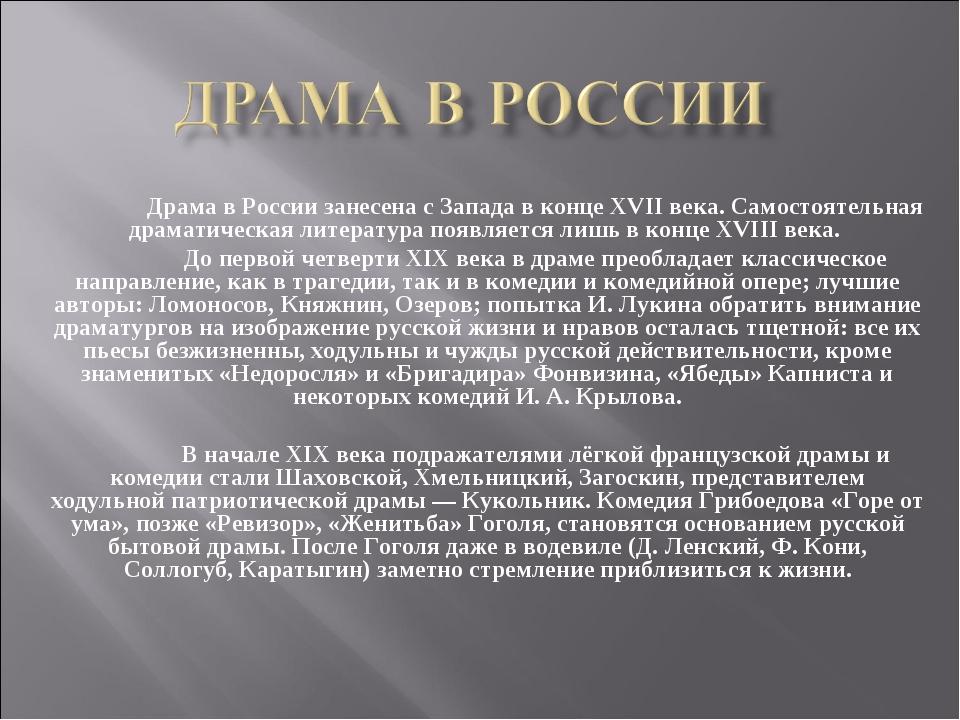 Драма в России занесена с Запада в конце XVII века. Самостоятельная драматич...