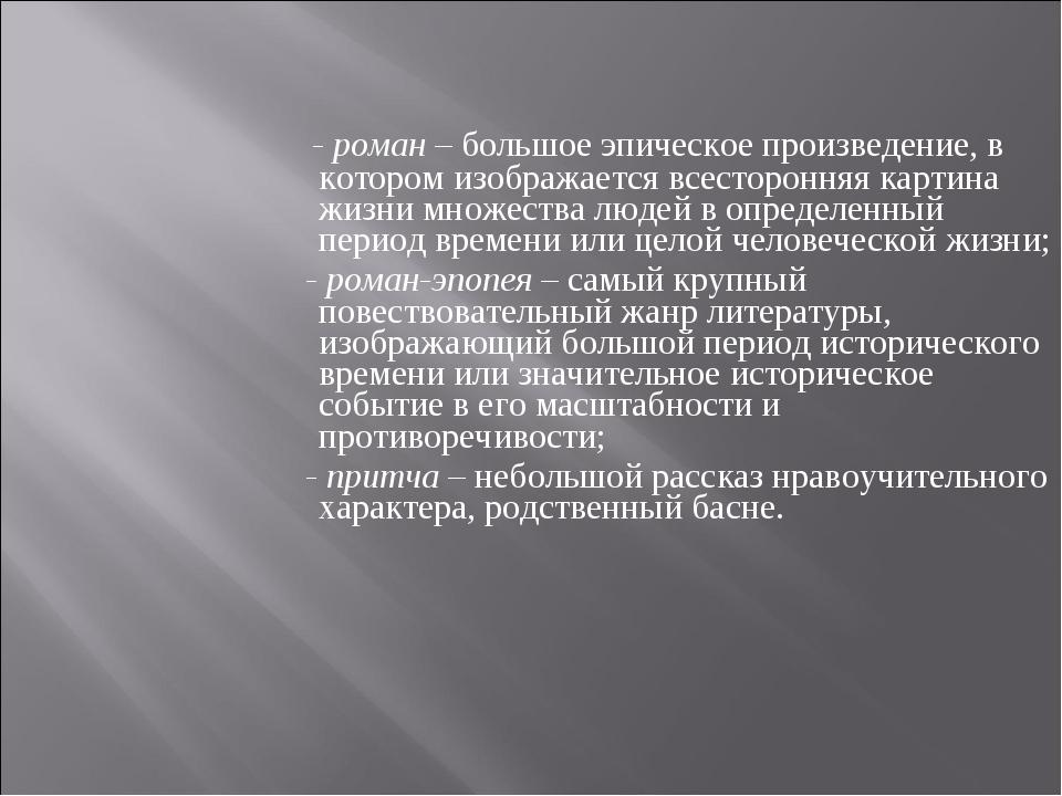 - роман – большое эпическое произведение, в котором изображается всестороння...