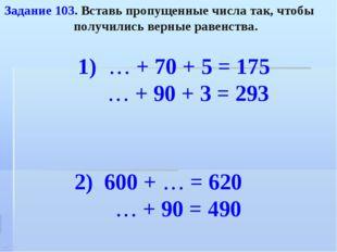 Задание 103. Вставь пропущенные числа так, чтобы получились верные равенства.