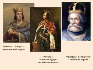 Филипп II Август – французский король Фридрих I Барбаросса – немецкий король