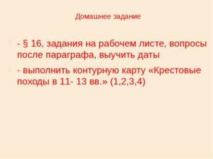 Домашнее задание - § 16, задания на рабочем листе, вопросы после параграфа, в