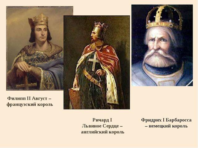 Филипп II Август – французский король Фридрих I Барбаросса – немецкий король...