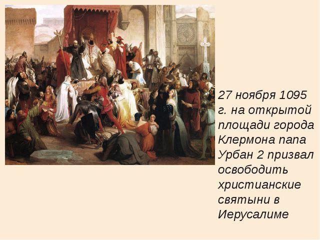 27 ноября 1095 г. на открытой площади города Клермона папа Урбан 2 призвал о...