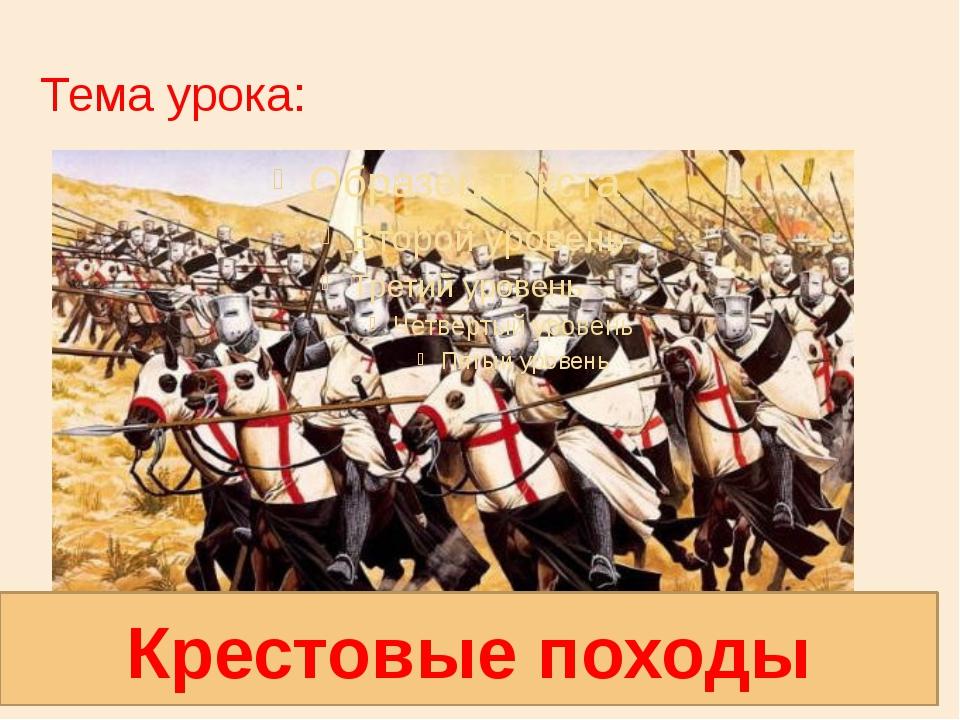 Тема урока: Крестовые походы