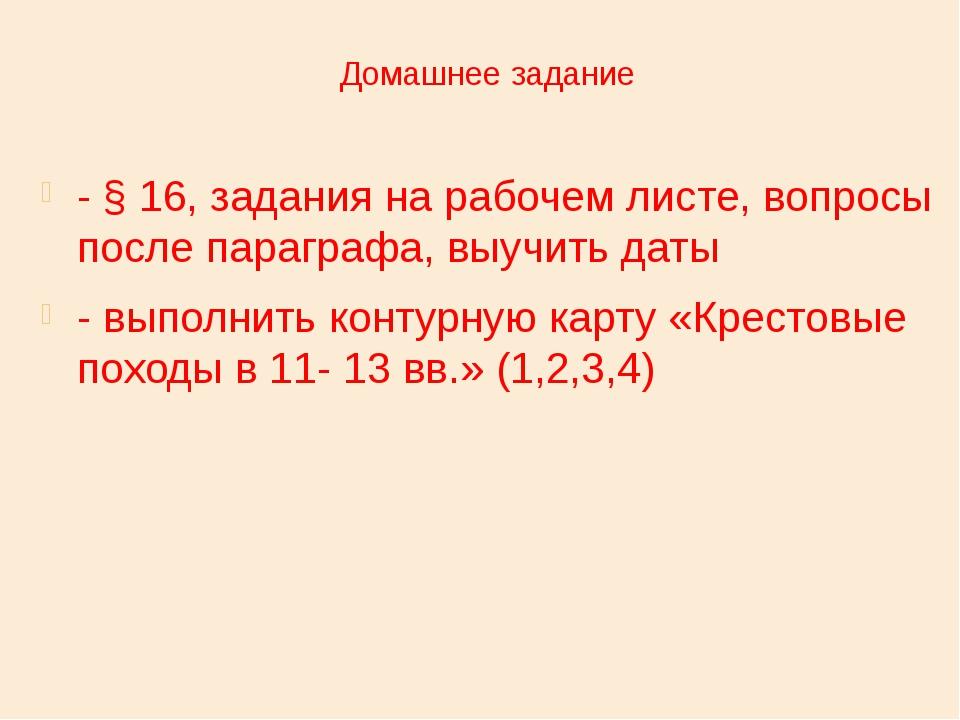 Домашнее задание - § 16, задания на рабочем листе, вопросы после параграфа, в...