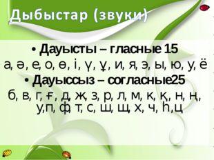 Дауысты – гласные 15 а, ә, е, о, ө, і, ү, ұ, и, я, э, ы, ю, у, ё Дауыссыз – с