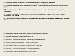 А) В эмиграции Марина Цветаева часто вспоминала и восхищалась поэзией Борис