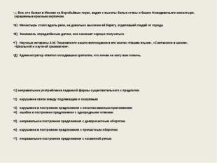 А) Все, кто бывал в Москве на Воробьёвых горах, видел с высоты белые стены