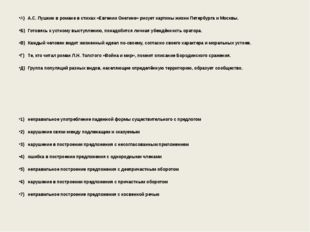 А) А.С. Пушкин в романе в стихах «Евгении Онегине» рисует картины жизни Пет