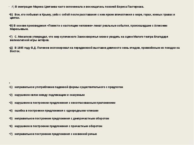 А) В эмиграции Марина Цветаева часто вспоминала и восхищалась поэзией Борис...