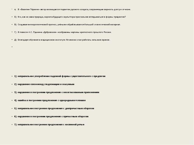 А) В «Василии Тёркине» автор восхищается подвигом русского солдата, сохраня...