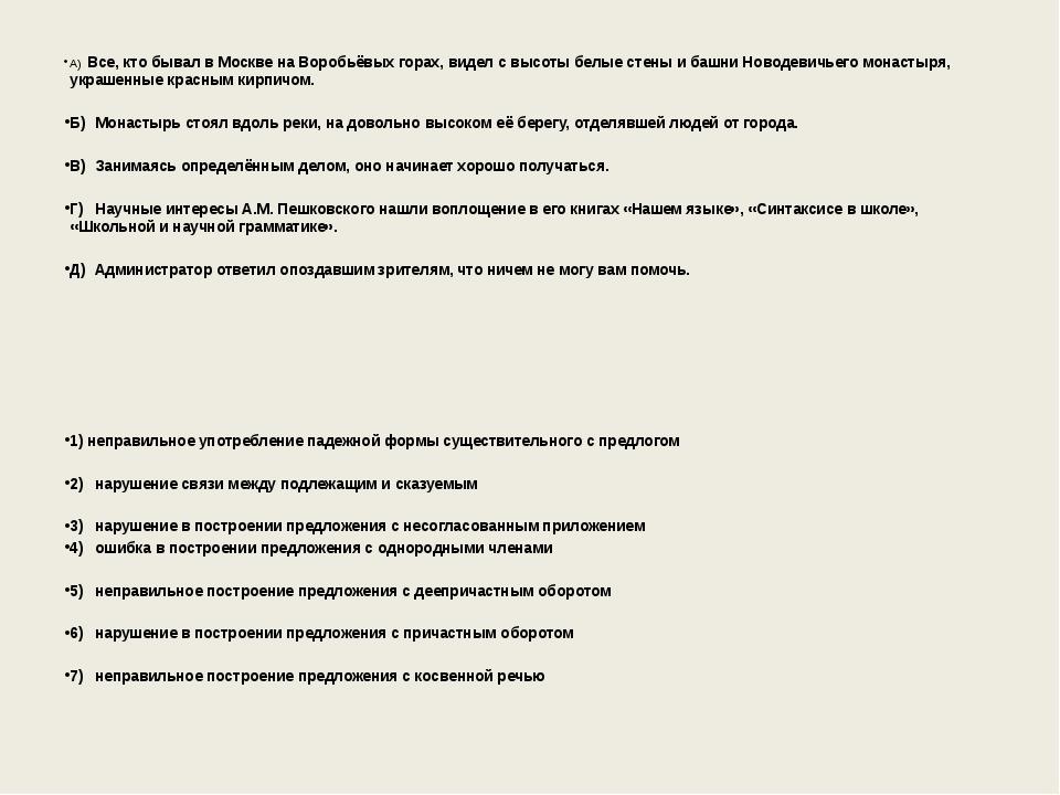 А) Все, кто бывал в Москве на Воробьёвых горах, видел с высоты белые стены...