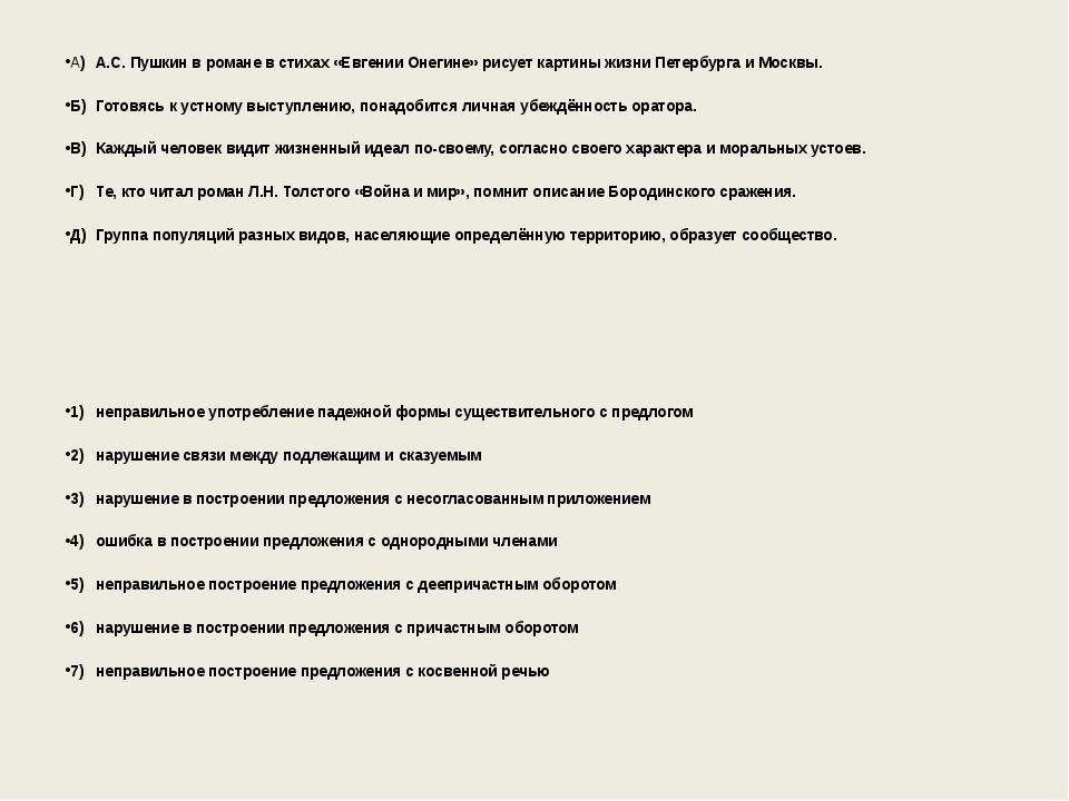 А) А.С. Пушкин в романе в стихах «Евгении Онегине» рисует картины жизни Пет...