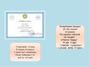 Базарбаева Шандоз 10 «Б» сынып оқушысы Тақырыбы:«Каспий теңізіндегі итбалықта