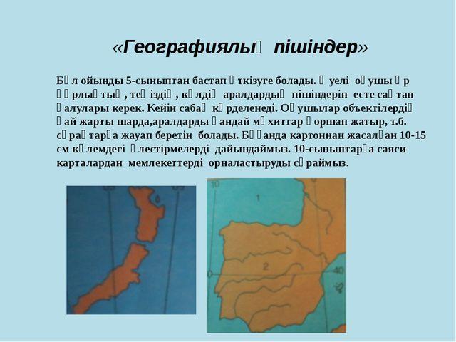 «Географиялық пішіндер» Бұл ойынды 5-сыныптан бастап өткізуге болады. Әуелі...