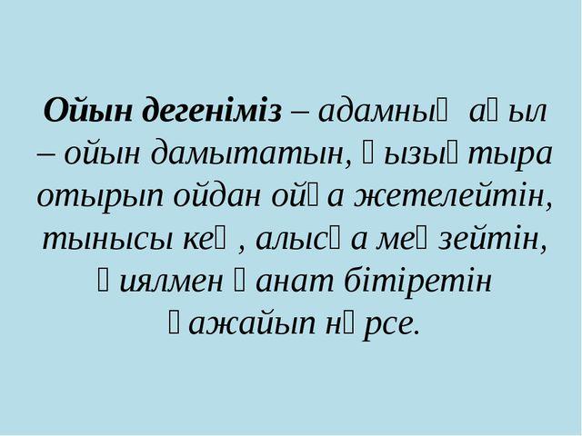 Ойын дегеніміз – адамның ақыл – ойын дамытатын, қызықтыра отырып ойдан ойға ж...