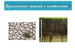 Применение знаний о плотности