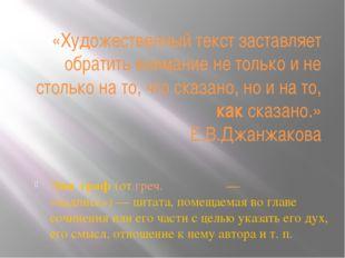 «Художественный текст заставляет обратить внимание не только и не столько на