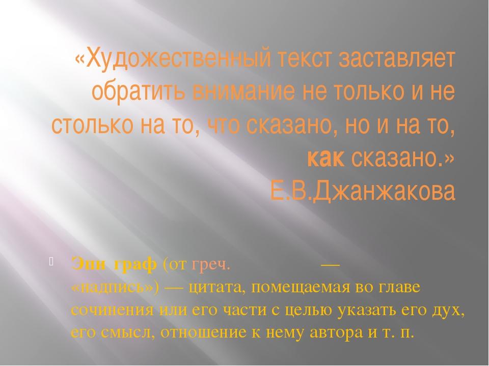 «Художественный текст заставляет обратить внимание не только и не столько на...