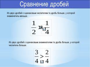 Сравнение дробей Из двух дробей с одинаковым числителем та дробь больше, у к