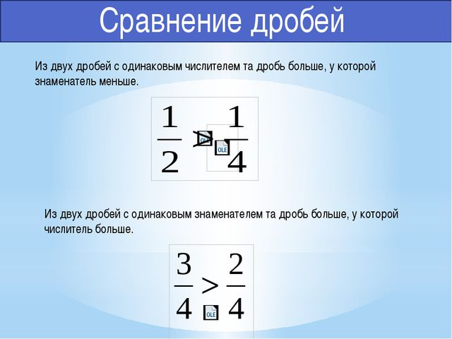 Сравнение дробей Из двух дробей с одинаковым числителем та дробь больше, у к...