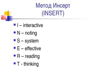 Метод Инсерт (INSERT) I – interactive N – noting S – system E – effective R –