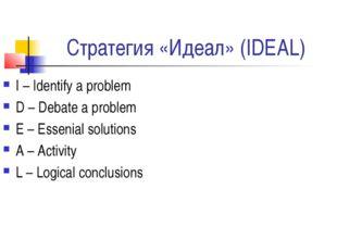 Стратегия «Идеал» (IDEAL) I – Identify a problem D – Debate a problem E – Ess