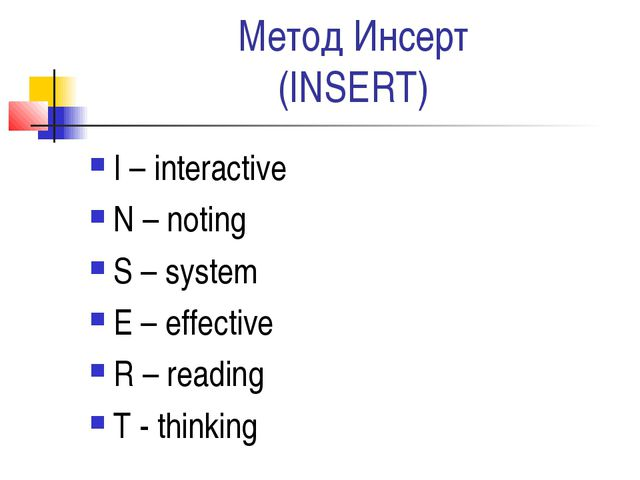 Метод Инсерт (INSERT) I – interactive N – noting S – system E – effective R –...
