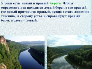У реки есть левый и правый берега. Чтобы определить, где находится левый бере