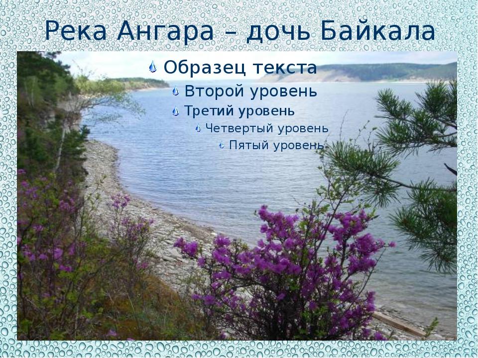 Река Ангара – дочь Байкала