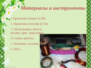 Материалы и инструменты 1.Проволока тонкая ( 0,30); 2. Проволока потолще (0,