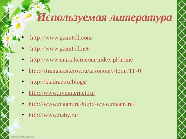 Используемая литература http://www.ganutell.com/ http://www.ganutell.net/...