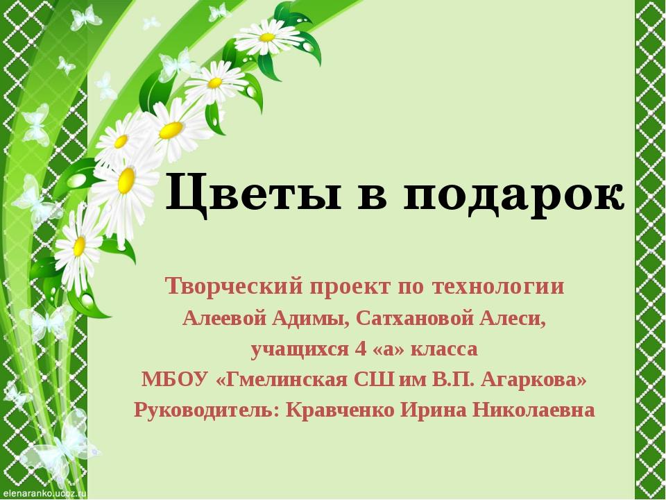 Цветы в подарок Творческий проект по технологии Алеевой Адимы, Сатхановой Ал...