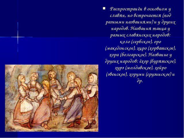 Распространён в основном у славян, но встречается (под разными названиями) и...