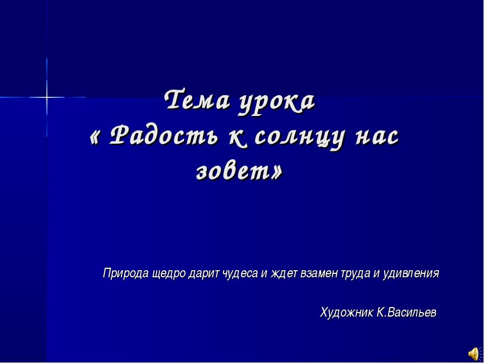 Природа щедро дарит чудеса и ждет взамен труда и удивления Художник К.Василье...