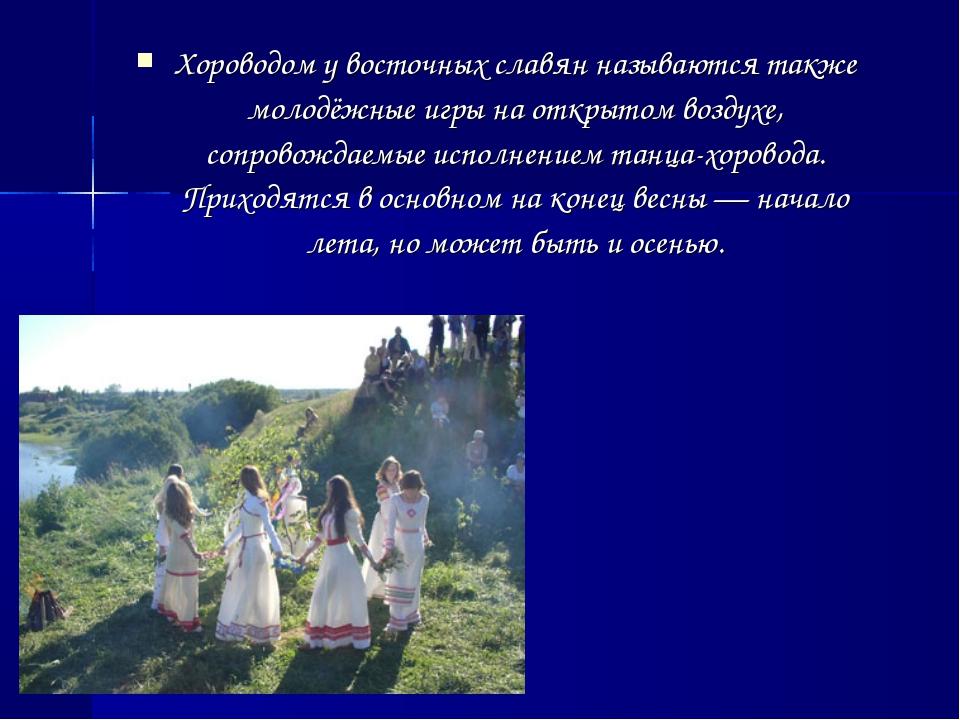 Хороводом у восточных славян называются также молодёжные игры на открытом воз...