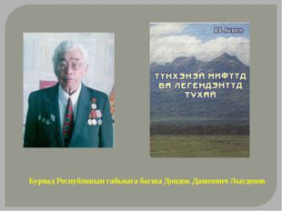 Буряад Республикын габьяата багша Дондок Дашеевич Лыгденов