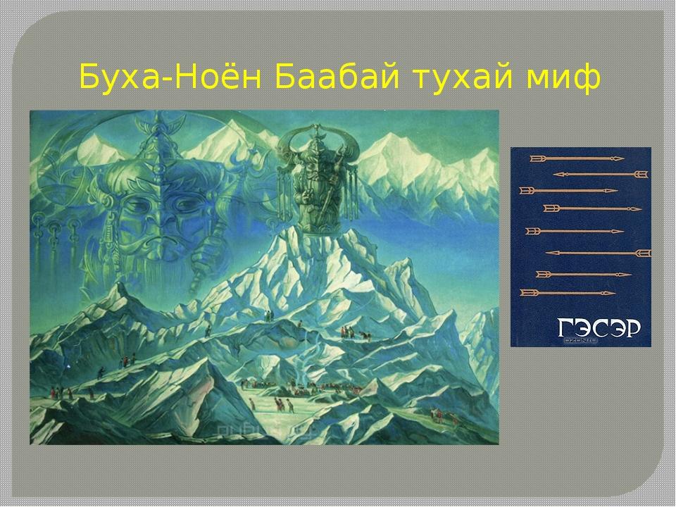 Буха-Ноён Баабай тухай миф