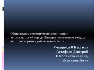Учащиеся 8 Б класса Астафьев Дмитрий Шевлякова Жанна, Куракина Анна  Обществ