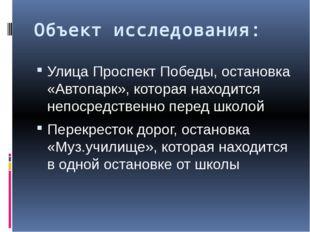 Объект исследования: Улица Проспект Победы, остановка «Автопарк», которая нах